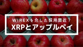 XRPがApplePAYアップルペイに採用?