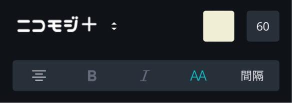 CANVAで文字の間隔を変更