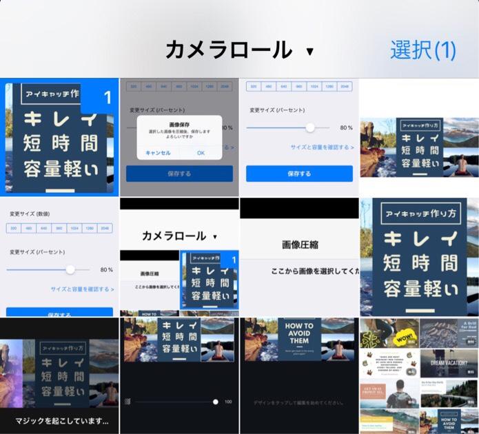 画像圧縮アプリで画像を選択