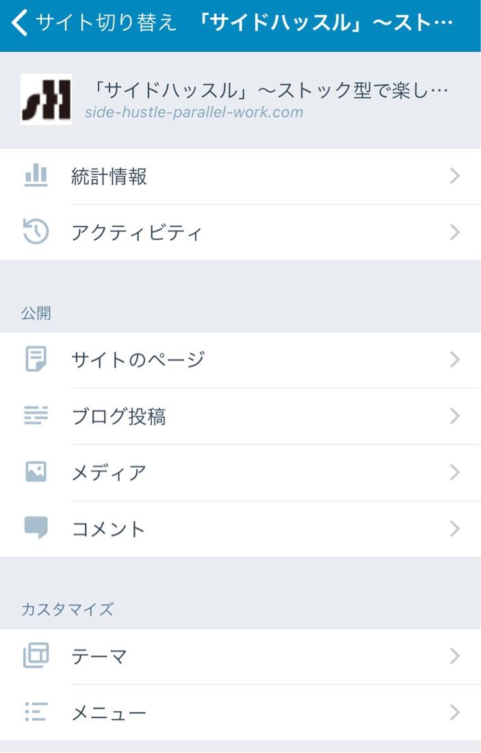 ワードプレススマホアプリ