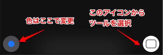 Skitchのアイコン(矢印・文字注釈・図形・丸・四角)