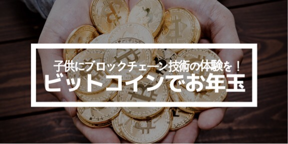 ビットコインでお年玉