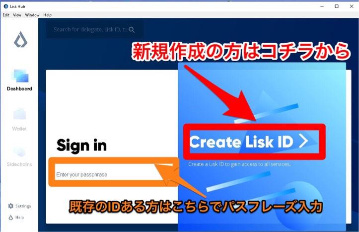 Lisk HUBログイン画面