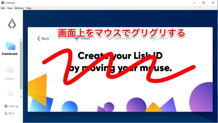 Lisk Hub新規ログイン画面