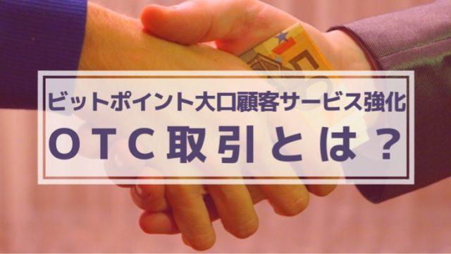 OTC取引とは?ビットポイントの大口顧客サービス強化