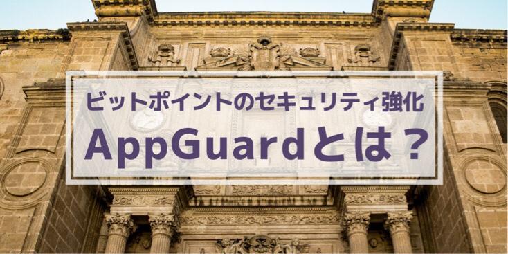 ビットポイントのセキュリティ強化「AppGuard」とは?