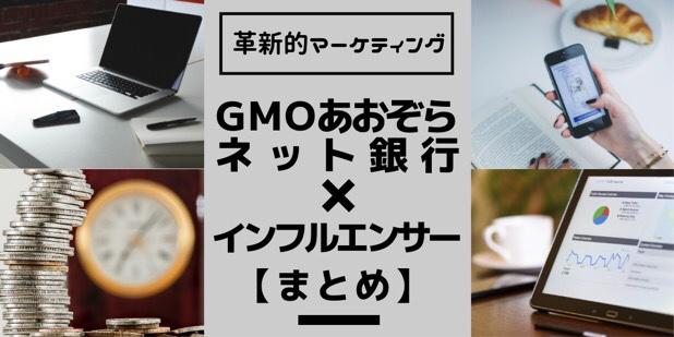 GMOあおぞらネット銀行×インフルエンサーPRまとめ