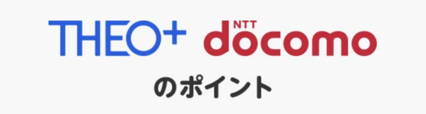 THEO+DOCOMO(テオプラスドコモ)のメリット・ポイント