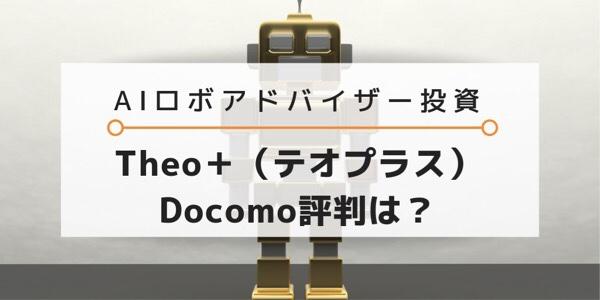THEO+Docomo