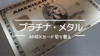 アメックス(AMEX)プラチナ・メタルカードルのメリット・デメリット・評判