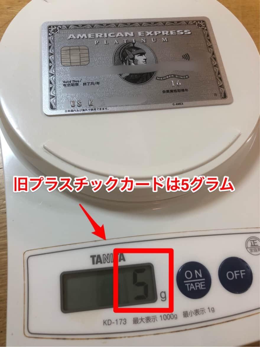 アメックスプラチナメタルカードの重さは5g