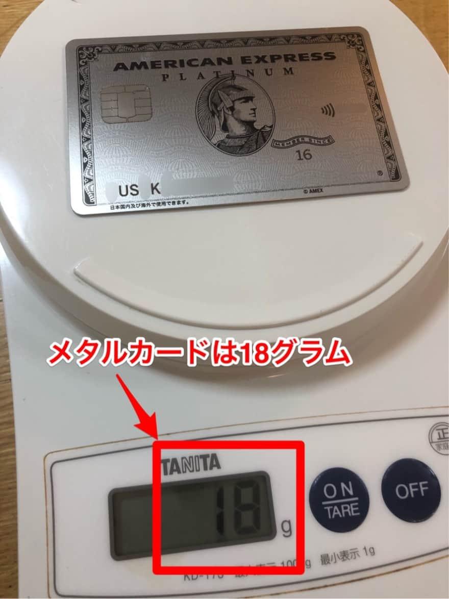 アメックスプラチナメタルカードの重さは18g