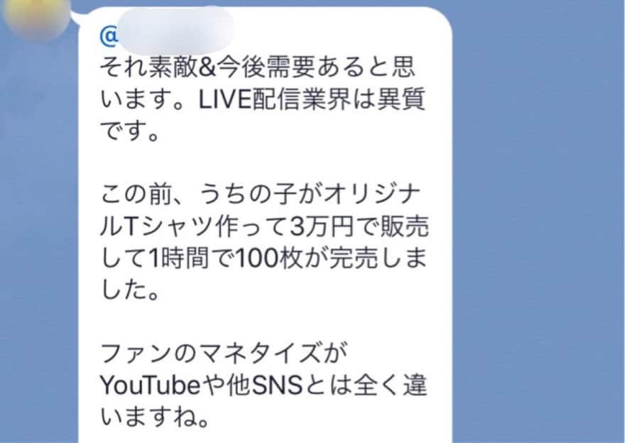 Y氏の答え「LIVE配信業界のマネタイズはYouTubeとはまるで異なる」
