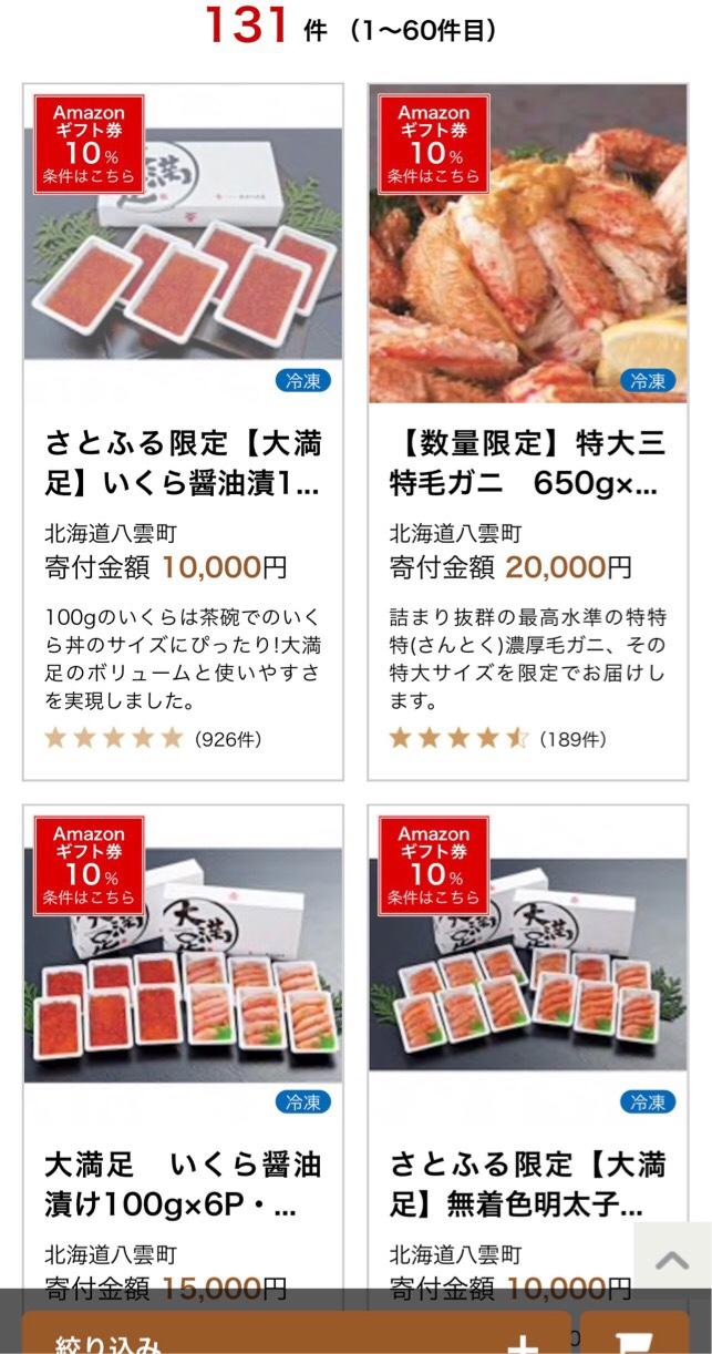 さとふる100億円還元キャンペーン10%