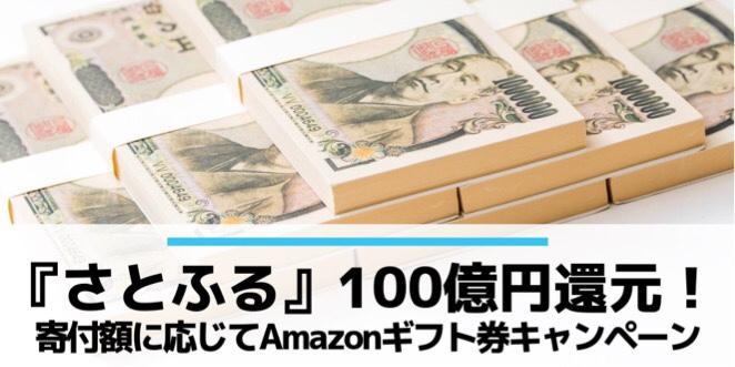 ふるさと納税サイト「さとふる」の100億円還元キャンペーンのアイキャッチ
