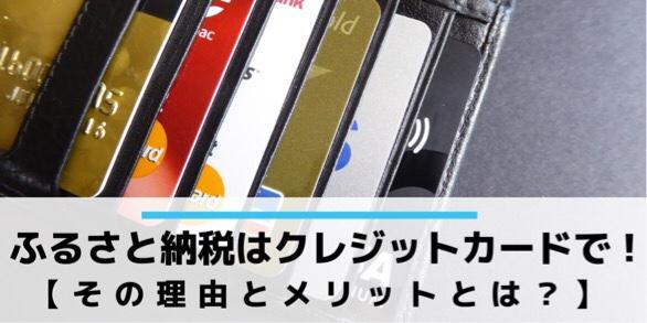 クレジットカードでふるさと納税を支払うべき