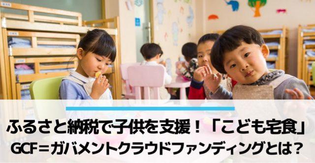 ふるさと納税で子供支援(GCF=ガバメントクラウドファンディング)