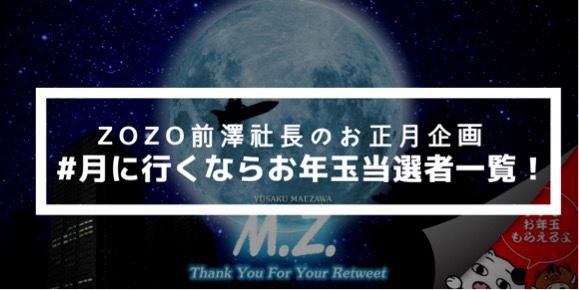 ZOZO前澤社長の月に行くならお年玉当選者一覧
