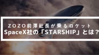 ZOZO前澤社長が乗るロケットとは?SpaceX社のStarShip