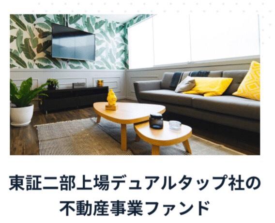 Fundsのファンド組成企業:東証二部上場会社のデュアルタップ
