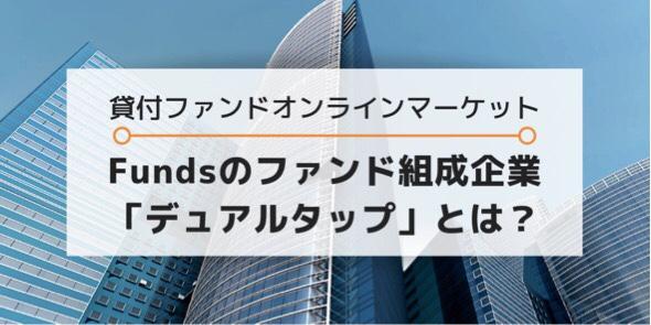 ファンズFundsのファンド組成企業デュアルタップとは?