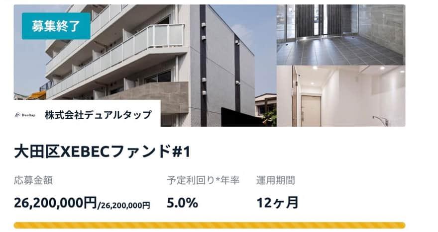 Fundsのファンド組成企業デュアルタップ大田区XEBECファンド#1