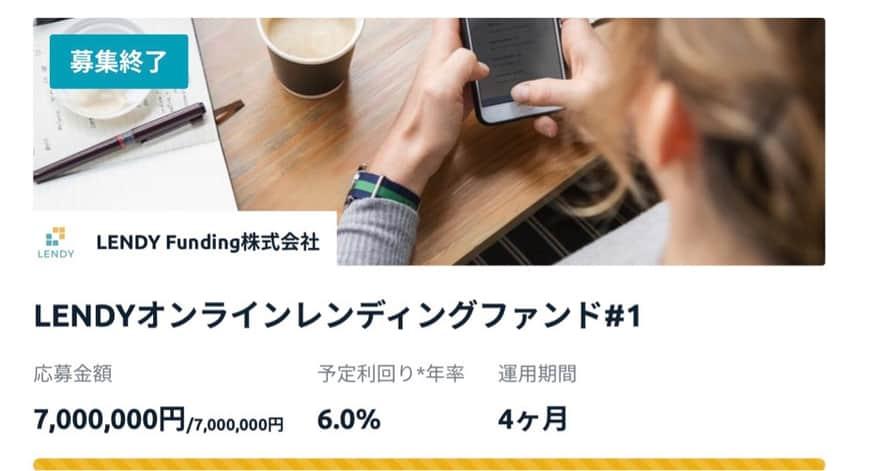 Lendyオンラインレンディングファンド
