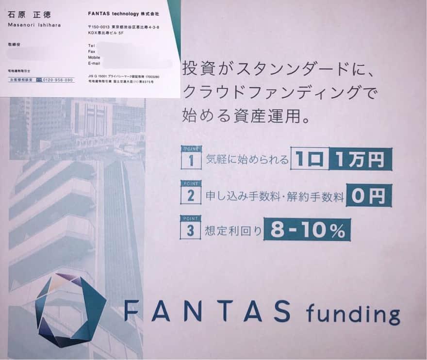ファンタスファンディング(FANTAS funding)石原正徳取締役