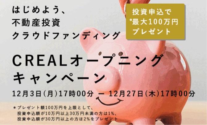 クリアル(CREAL)のオープンニングキャンペーン
