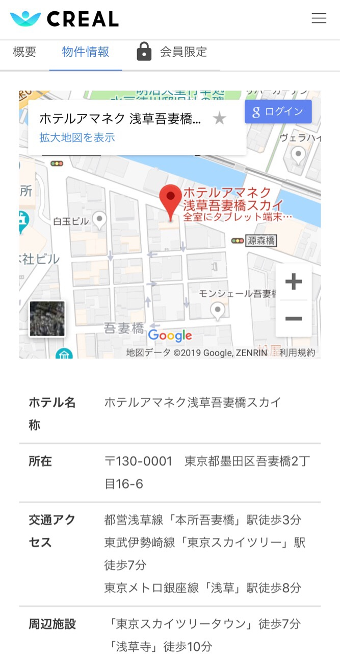 ホテルアマネク吾妻橋住所