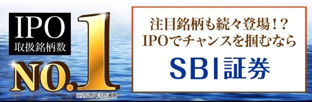 注目銘柄も続々登場!?IPOでチャンスを掴むならSBI証券