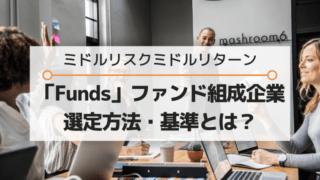 Funds(ファンズ)ファンド組成企業の選び方