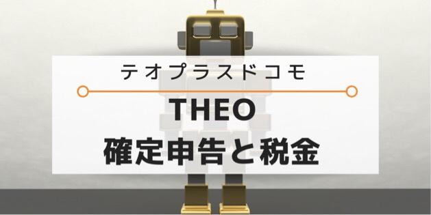 THEO+Docomo(テオプラスドコモ)の確定申告と税金