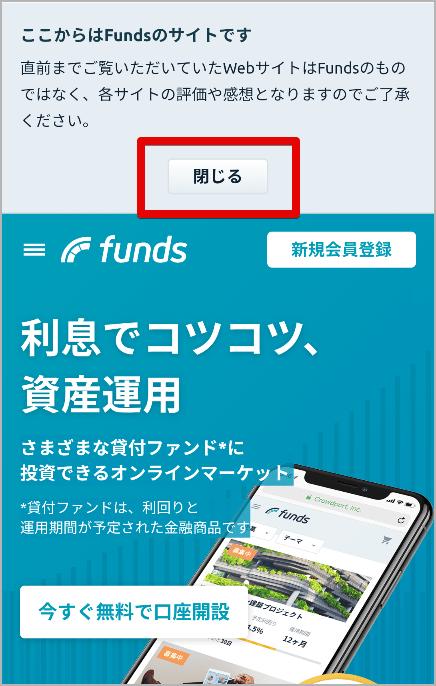 funds口座登録開始