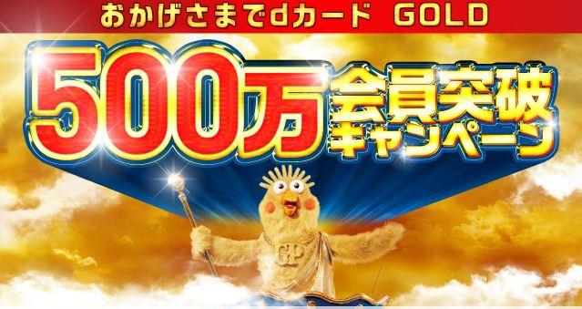 dカードゴールド500万会員突破キャンペーン