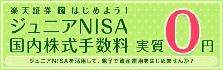 楽天証券ではじめよう ジュニアNISA 国内株式手数料実質0円
