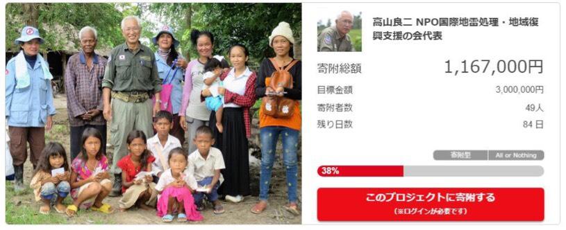 集合写真、地雷処理をおこなっている団体のクラウドファンディングの画像