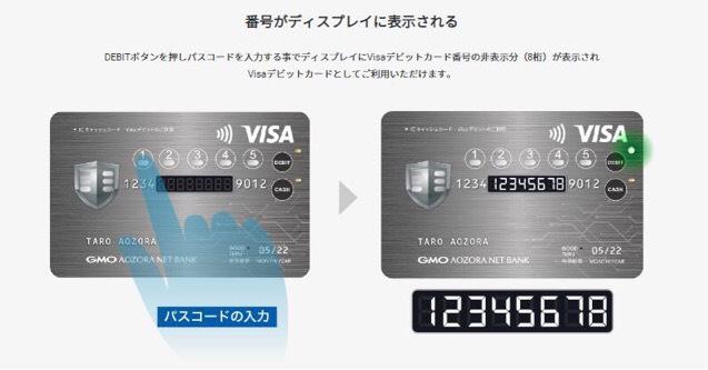 ハイセキュリティカード、番号がディスプレイに表示される