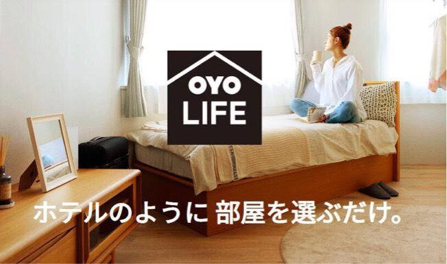 オヨライフ ホテルのように部屋を選ぶだけ