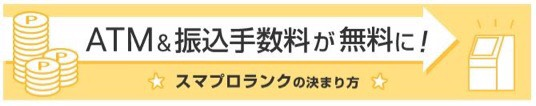 住信SBIネット銀行 ATMと振込手数料が無料に!スマプロランクの決まり方