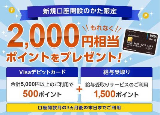 住信SBIネット銀行、新規口座開設者に2,000円相当のポイントプレゼント