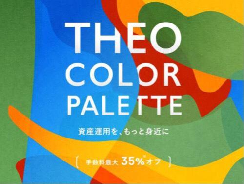 THEO新料金形態カラーパレット