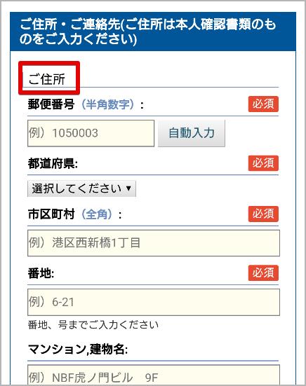 トライオートfx口座開設の際の住所登録