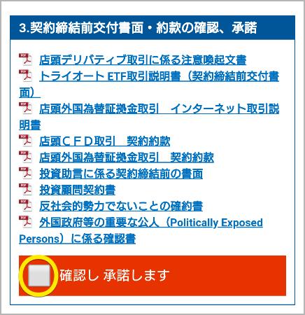 トライオートfx口座開設の際の規約承認