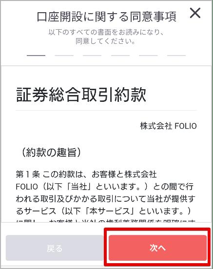 folio証券総合取引約款