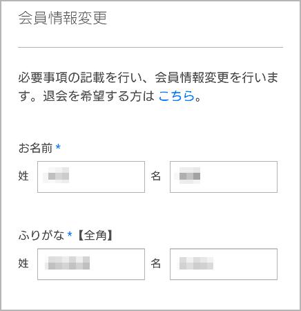 ファンタスファンディング会員情報の登録