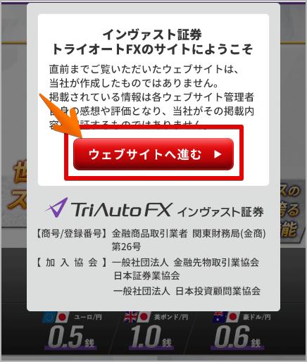 トライオートfx無料で始める!width=