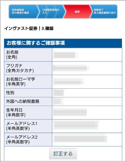 トライオートfx口座登録の際の入力事項の確認