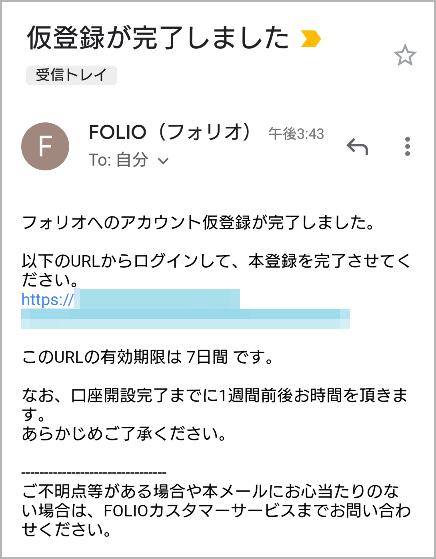 folio仮登録完了メール