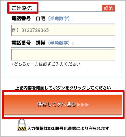 トライオートfx口座開設の際の連絡先登録